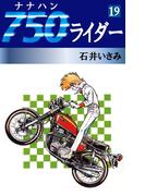 【期間限定価格】750ライダー(19)