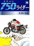 【期間限定価格】750ライダー(38)