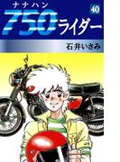 【期間限定価格】750ライダー(40)