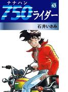 【期間限定価格】750ライダー(43)