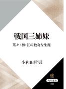戦国三姉妹 茶々・初・江の数奇な生涯(角川選書)