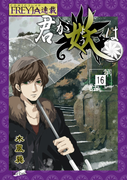 君が妖は『フレイヤ連載』 16話 手のひらの雪の華(1)(フレイヤコミックス)