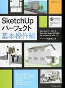 SketchUpパーフェクト 基本操作編