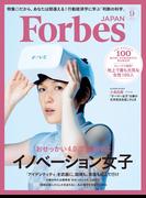 ForbesJapan 2015年9月号