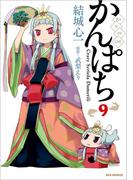 かんぱち(9)(REX COMICS)