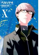 ペルソナ4 (10)(電撃コミックス)