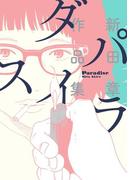パラダイス 新田章作品集(ビームコミックス)