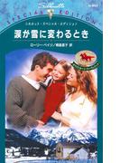 涙が雪に変わるとき(シルエット・スペシャル・エディション)