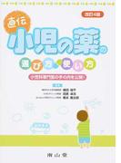 小児の薬の選び方・使い方 直伝 小児科専門医の手の内を公開! 改訂4版