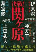 決戦!関ヶ原
