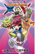 ポケットモンスターSPECIAL X・Y 2(てんとう虫コミックス)