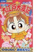 みい子の大江戸大変記(フラワーコミックス)