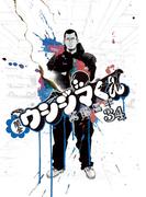 闇金ウシジマくん 34(ビッグコミックス)