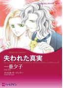 女優ヒロインセット vol.3(ハーレクインコミックス)