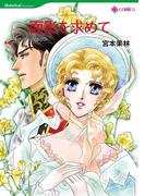 未亡人ヒロインセット vol.2(ハーレクインコミックス)