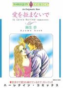 未亡人ヒロインセット vol.3(ハーレクインコミックス)