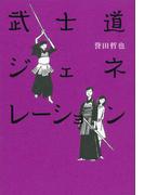 武士道ジェネレーション(文春e-book)