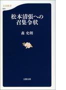 松本清張への召集令状(文春新書)