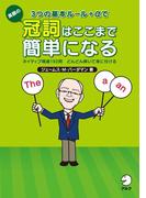 ≪期間限定50%OFF≫3つの基本ルール+αで英語の冠詞はここまで簡単になる
