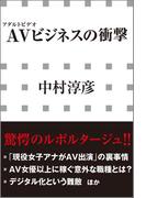 AVビジネスの衝撃(小学館新書)(小学館新書)