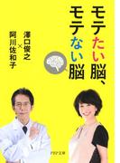 モテたい脳、モテない脳(PHP文庫)