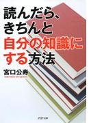読んだら、きちんと自分の知識にする方法(PHP文庫)