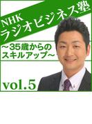 ラジオビジネス塾~35歳からのスキルアップ~vo.5【オーディオブック】