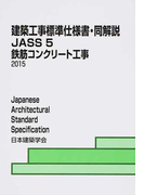 建築工事標準仕様書・同解説 第14版 JASS5 鉄筋コンクリート工事