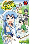 侵略!イカ娘 20(少年チャンピオン・コミックス)