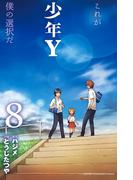 少年Y 8(少年チャンピオン・コミックス)