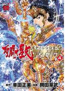 聖闘士星矢EPISODE.G アサシン 4(チャンピオンREDコミックス)