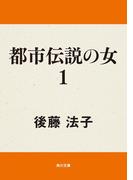 【全1-2セット】都市伝説の女(角川文庫)