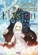 【全1-2セット】Elysion(角川書店単行本)