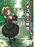 【全1-3セット】イチゴ色禁区(角川スニーカー文庫)