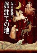 【全1-2セット】旅涯ての地(角川文庫)