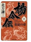 【6-10セット】楊令伝(集英社文庫)
