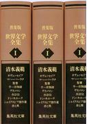 【全1-2セット】普及版 世界文学全集(集英社文庫)