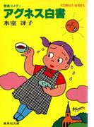 【全1-2セット】アグネス白書(コバルト文庫)