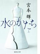 【全1-2セット】水のかたち(集英社文庫)