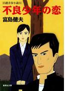【6-10セット】富島健夫 自選青春小説(集英社文庫)