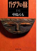 【全1-3セット】ガダラの豚(集英社文庫)