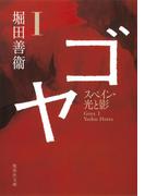 【全1-4セット】ゴヤ(集英社文庫)