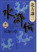 【11-15セット】水滸伝(集英社文庫)
