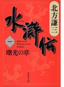 【全1-19セット】水滸伝(集英社文庫)