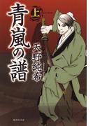 【全1-2セット】青嵐の譜(集英社文庫)