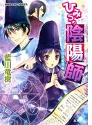 【1-5セット】ひみつの陰陽師(コバルト文庫)