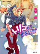 【11-15セット】青桃院学園風紀録(コバルト文庫)