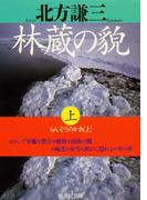 【全1-2セット】林蔵の貎(集英社文庫)