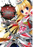 【全1-5セット】鉄球姫エミリー(集英社スーパーダッシュ文庫)
