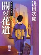 【全1-5セット】天切り松 闇がたり(集英社文庫)